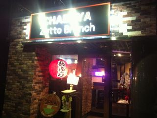 CHABUYA Zutto Branch:外観